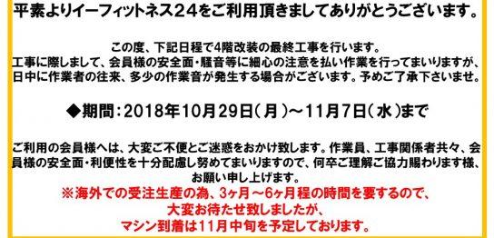 リニューアル工事のお知らせ